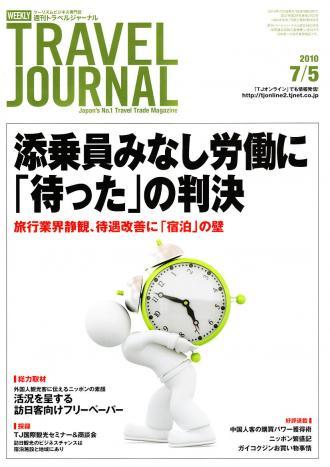 週刊トラベルジャーナル:100705