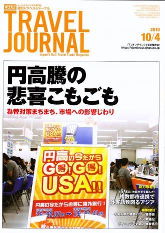 週刊トラベルジャーナル:101004