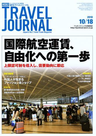 週刊トラベルジャーナル:101018