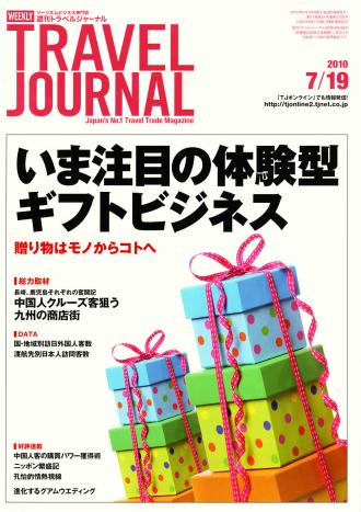 週刊トラベルジャーナル:100719
