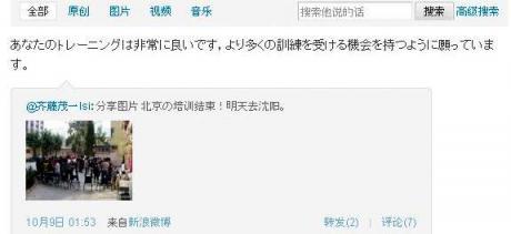 北京AZULのスタッフのお褒めの言葉