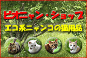 ba_biocats01_180*120.jpg