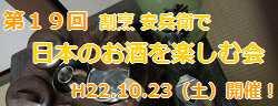 第19回酒の会バナー.jpg