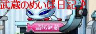 武蔵バナー.png