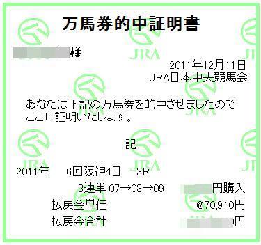 6回阪神4-3.JPG