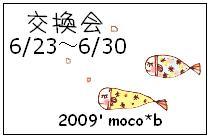 mocob交換会バナ.JPG