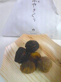 2008/11/29おみやげ栗