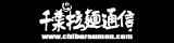 千葉拉麺通信.jpg