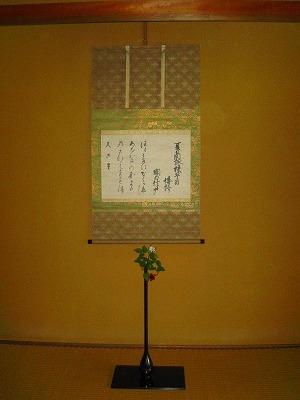 東大寺濃茶席床