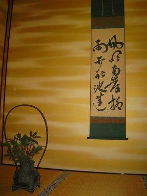 東大寺薄茶席床
