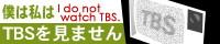TBS観ないバナー