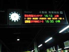 カシオペア札幌駅