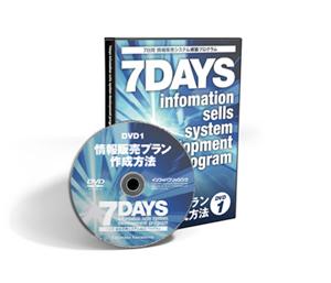 7日間情報販売システム構築プログラム