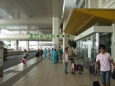 okinawaairport.jpg
