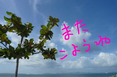 okinawalast.jpg
