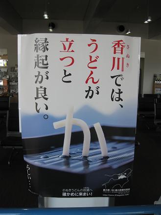 高松空港の貼り紙
