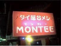浅草モンティー看板