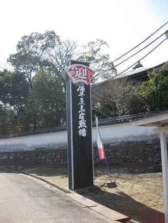 屋島源平合戦の地