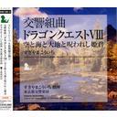 【送料無料】交響組曲「ドラゴンクエスト8」