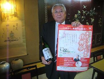 復興祭で新発売・吟醸酒「感謝の心でありがとう」