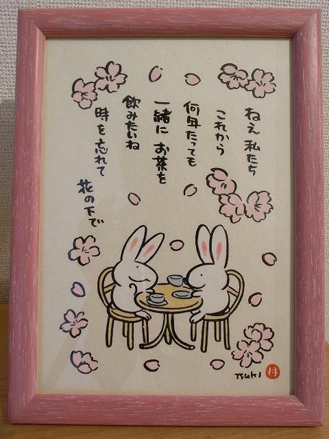 s-ぴょんや・桜.jpg