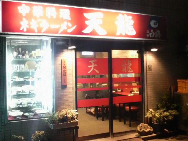 中華料理「天龍」