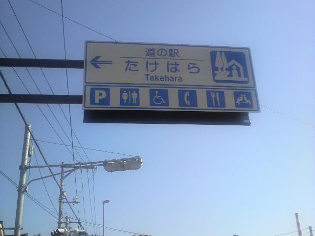 道の駅(たけはら)看板