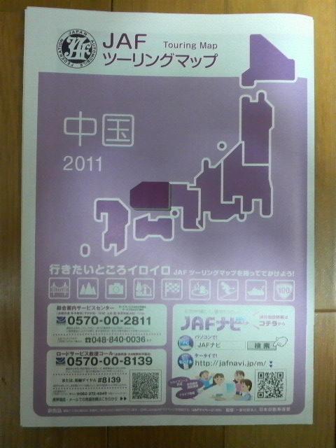 JAFツーリングマップ(表紙)
