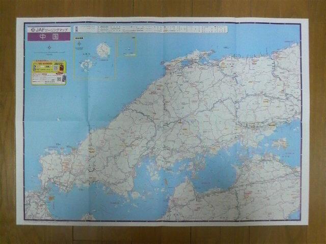 JAFツーリングマップ(地図)
