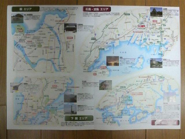 JAFツーリングマップ(エリア別)