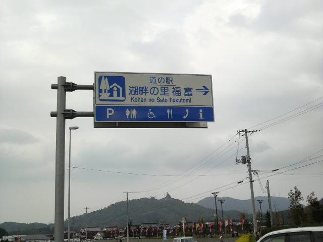 道の駅(湖畔の里