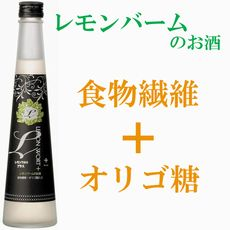 レモンバームのお酒 『レモンワルトプラス』 食物繊維 オリゴ糖