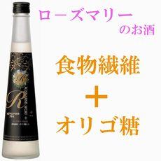 ローズマリーのお酒 『ロズマリンワルトプラス』食物繊維 オリゴ糖