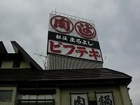 2011-10-17外観.jpg
