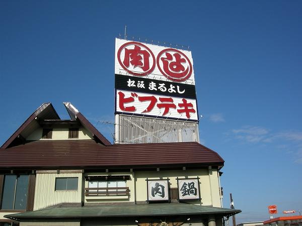 s-2011-01-06外観.jpg