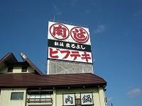 s-2011-10-23外観 (1).jpg