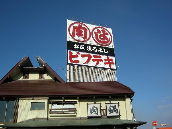 s-2011-01-05外観.jpg