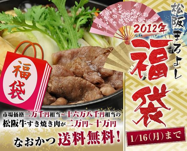 s-fukubukuro2012-1.jpg