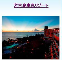 宮古島東急リゾート
