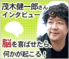脳科学者・茂木健一郎