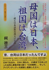 Bokoku_wa_Nihon;_Sokoku_wa_Taiwan.jpg