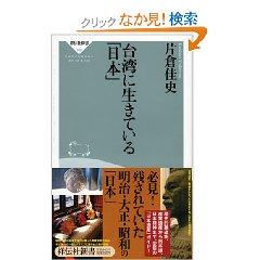 Taiwan_ni_Ikite_iru_Nippon.jpg