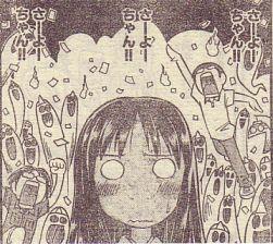 週刊少年サンデー2006年11号より(C)井上和郎/小学館