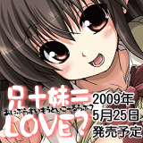 「兄+妹=LOVE?」5/25発売です!