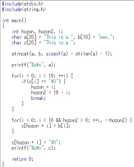 C言語編第二十四章 文字列関数 |...