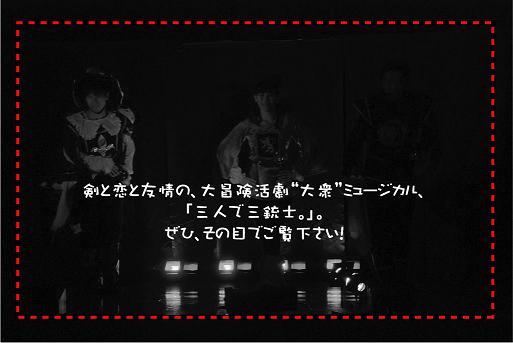 大冒険ぜひs.JPG
