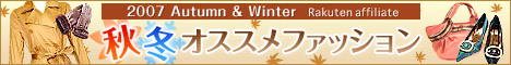 2007秋冬ファッション