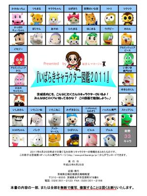いばらきキャラクター図鑑2011
