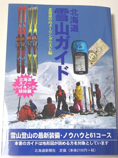 「北海道雪山ガイド」