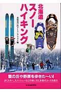 北海道スノーハイキング
